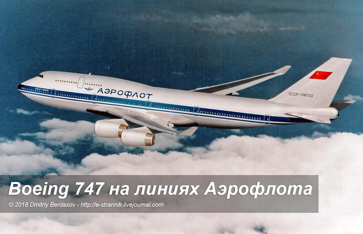 Boeing 747 на линиях Аэрофлота