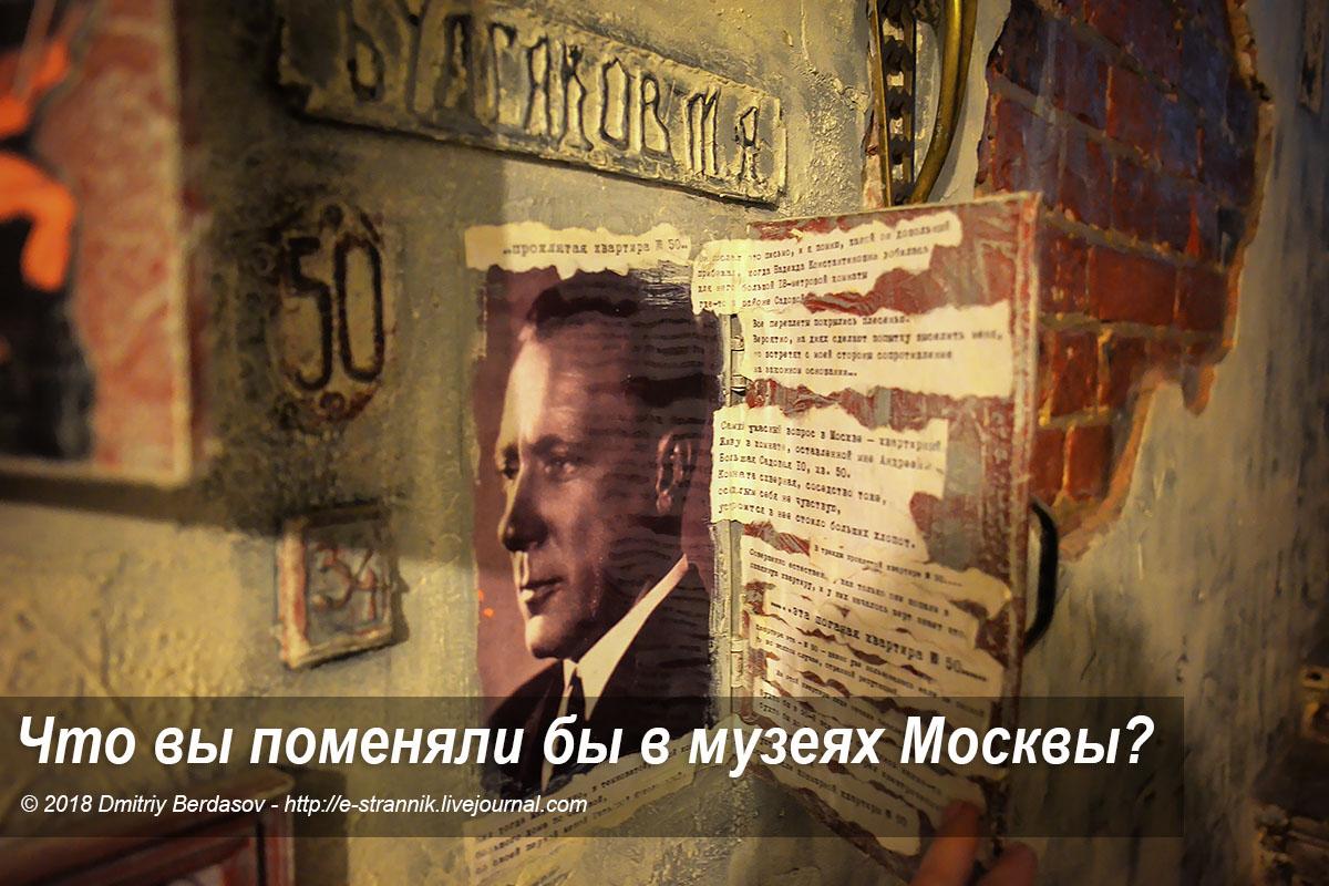 Что вы поменяли бы в московских музеях?