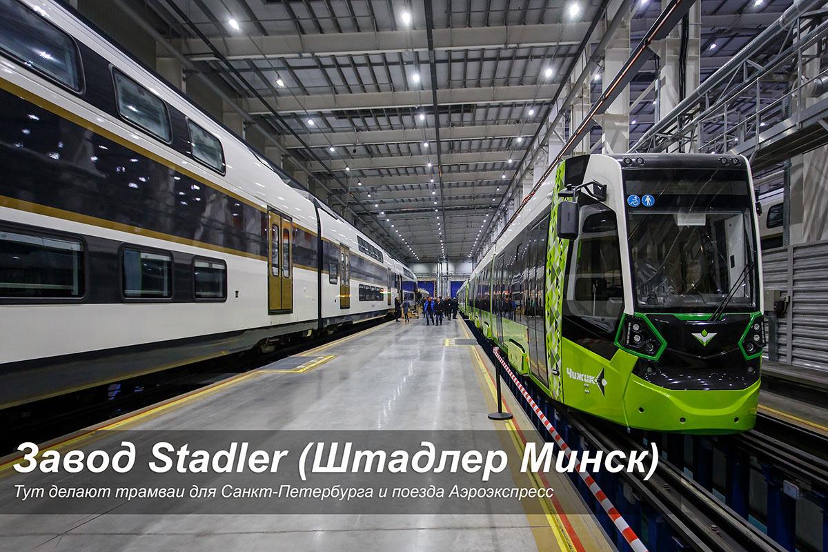 Завод Stadler (Штадлер Минск)