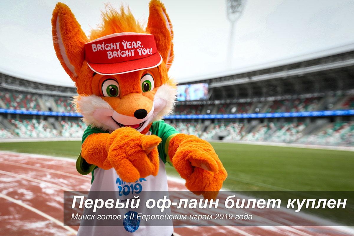 II Европейские игры 2019 года в Минске