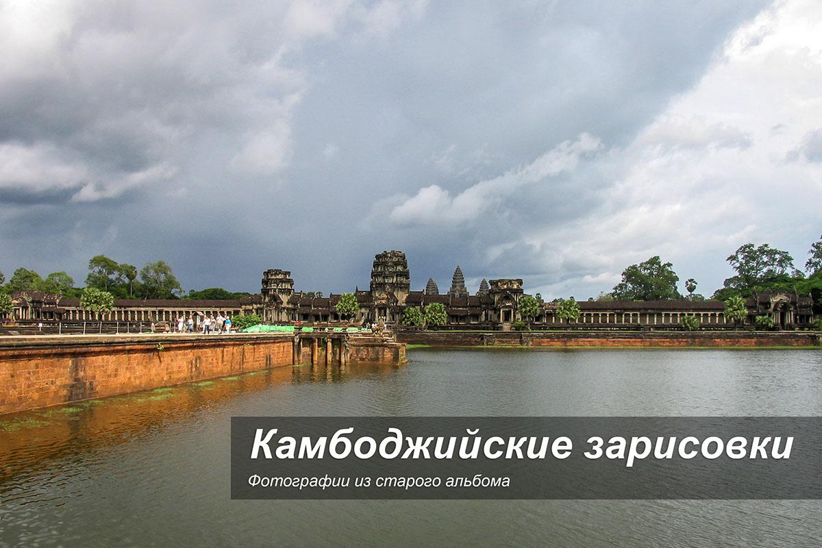Камбоджийские зарисовки