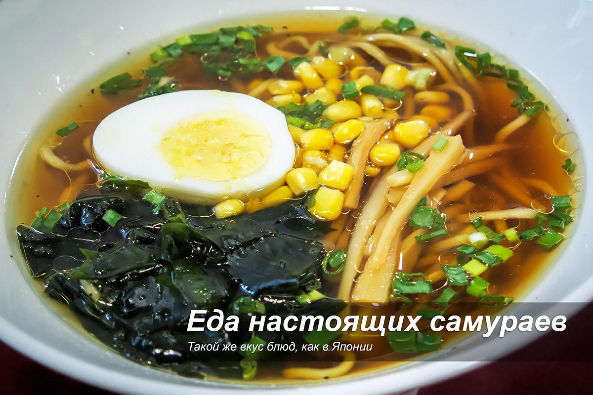 Еда настоящих самураев мацуявроссии