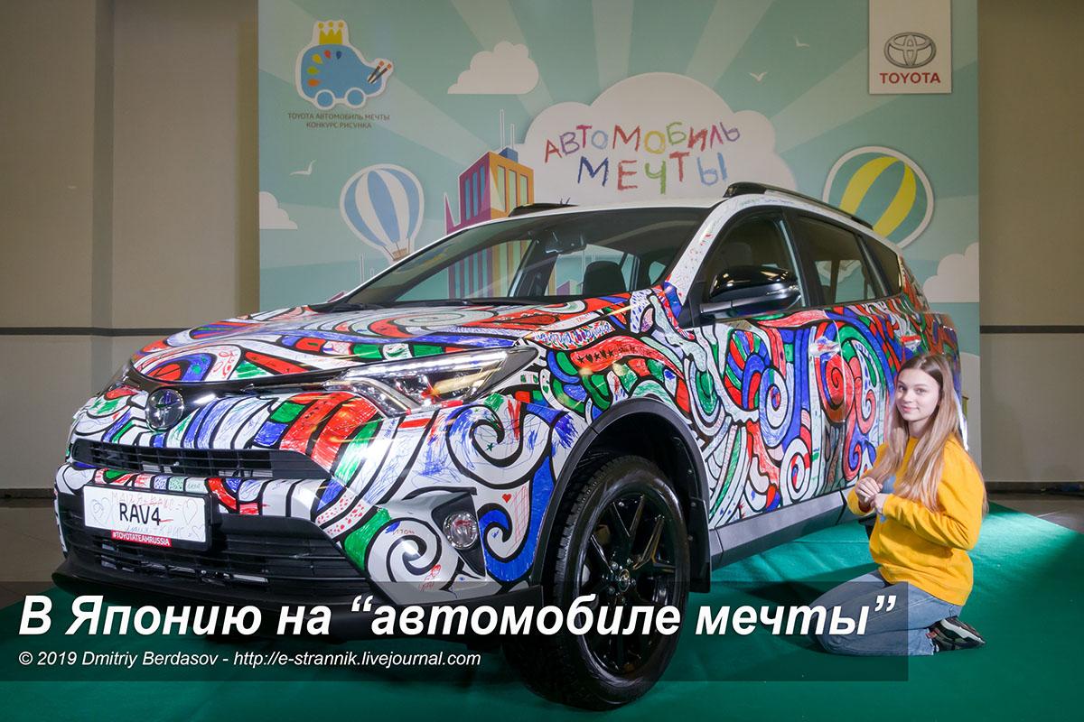 """В Японию на """"автомобиле мечты"""""""