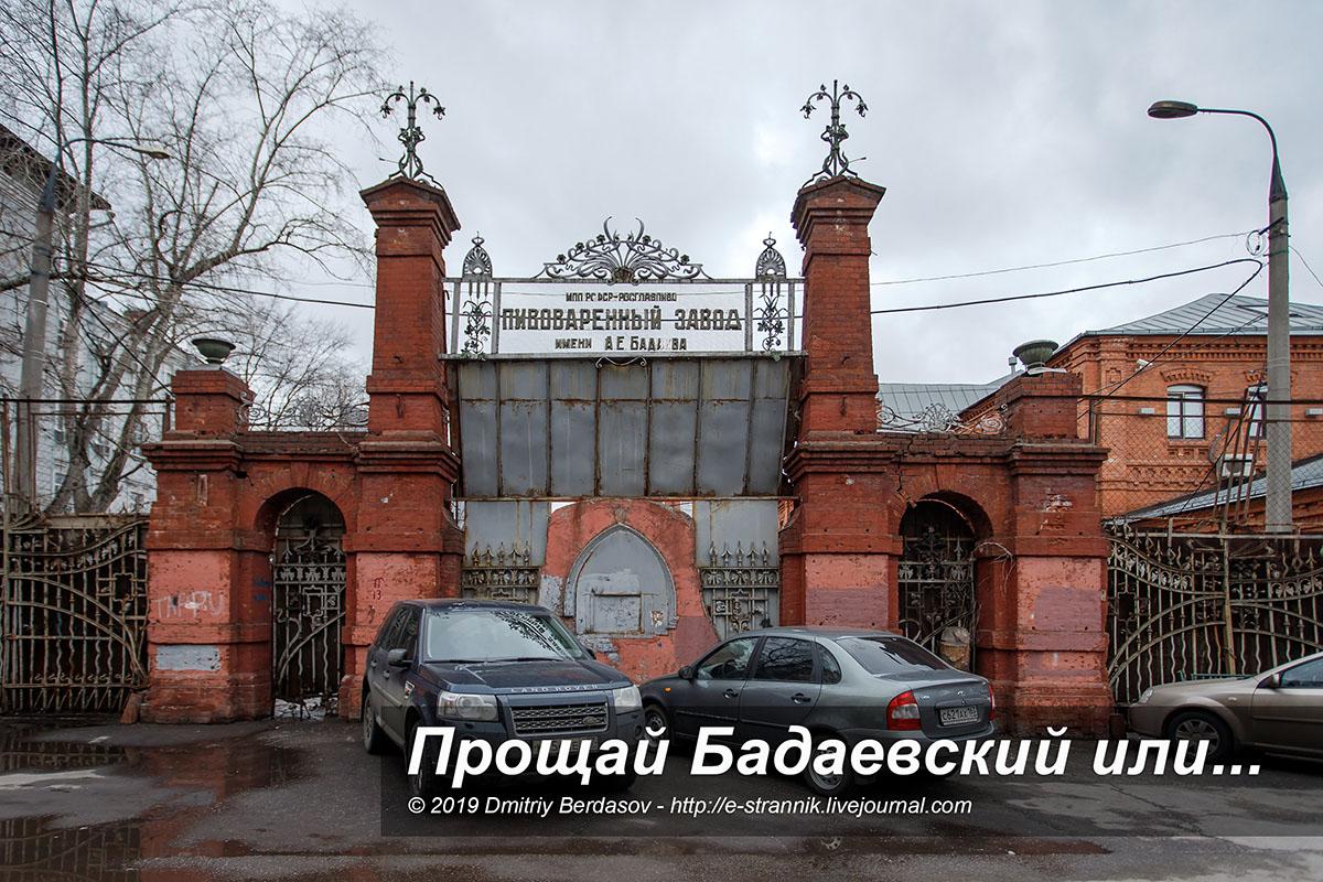 Прощай Бадаевский или ...