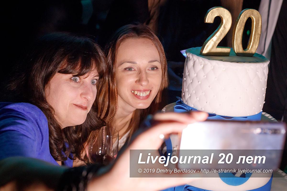 LiveJournal 20 лет