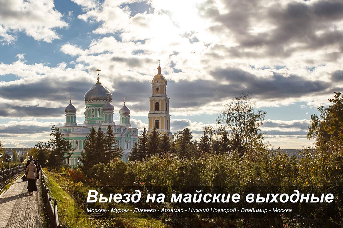 Выезд на майские выходные Россия,Нижегородская область