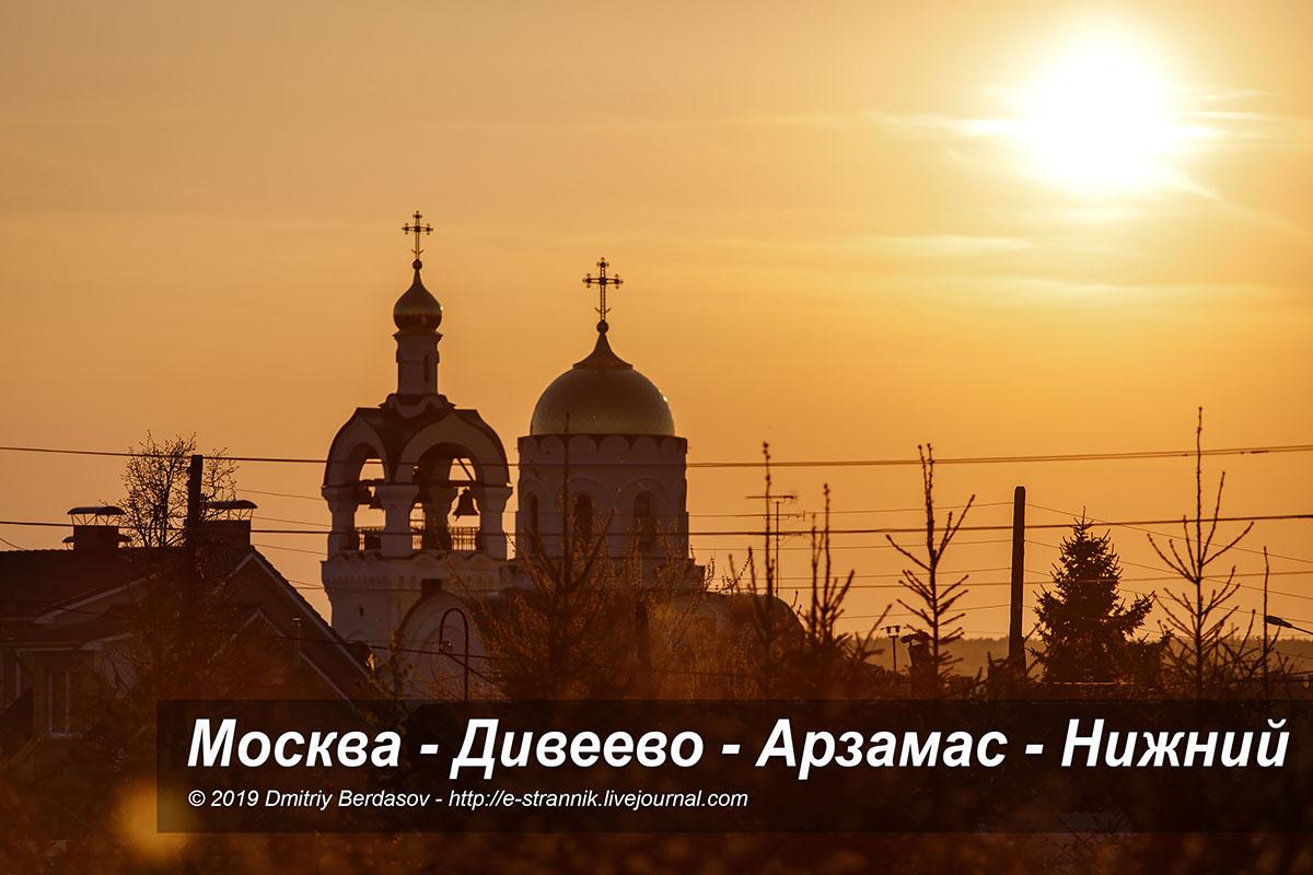 Москва - Дивеево - Арзамас - Нижний