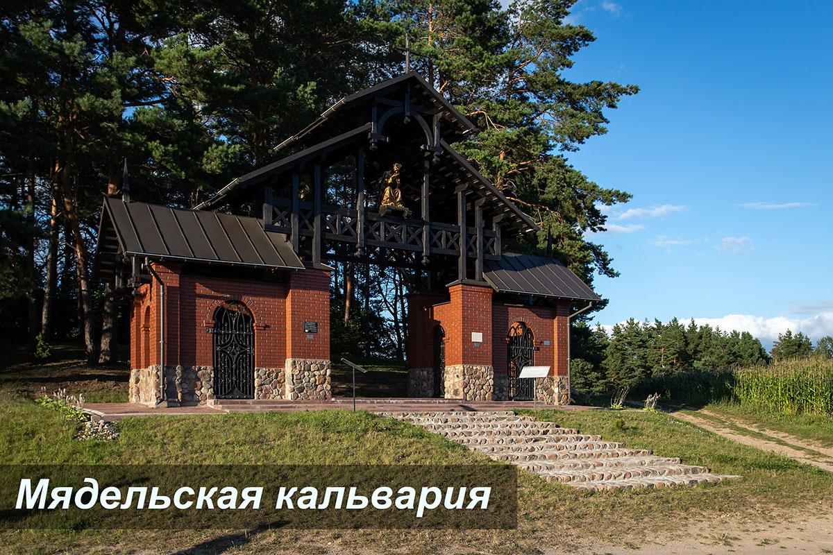 Мядельская кальвария Досуг и отдых,Путешествие,Беларусь