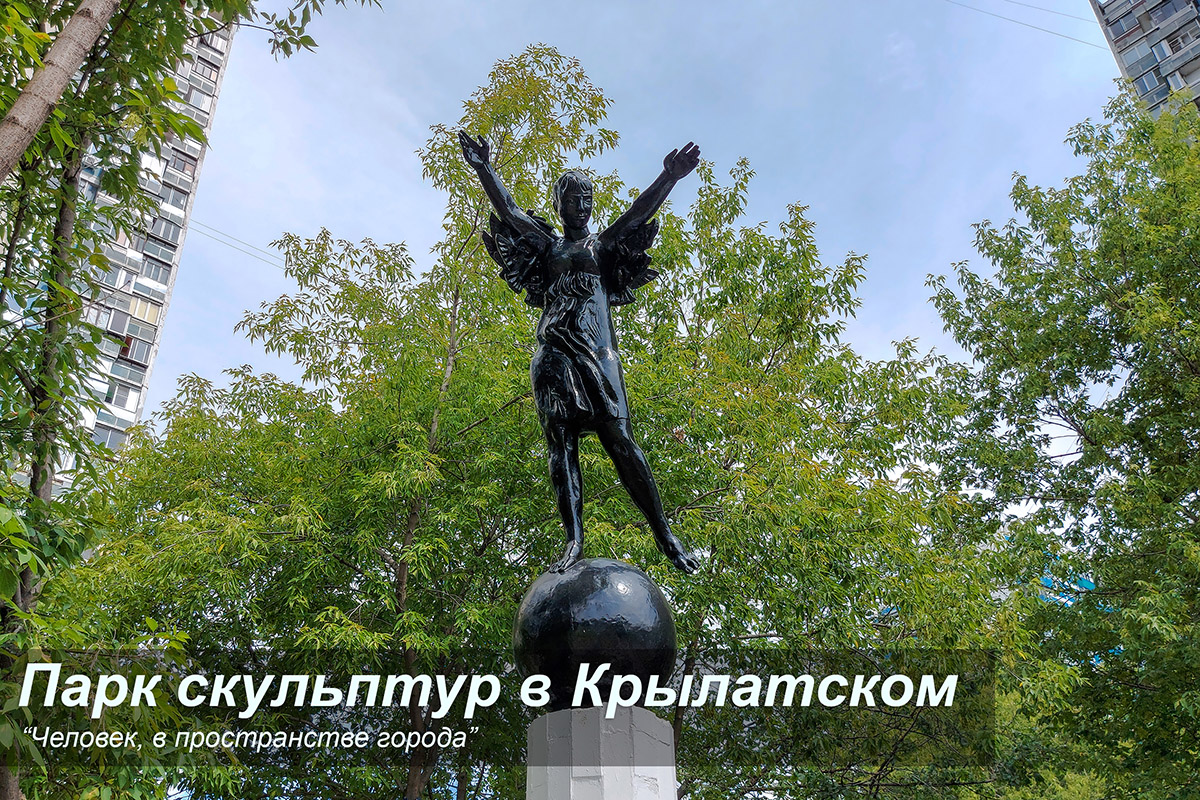 Парк скульптур в Крылатском Крылатское,Прогулка,Малоизвестная Москва,Москва,Культура