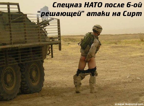 NATO Sirt e-super.livejournal.com Евгений Супер