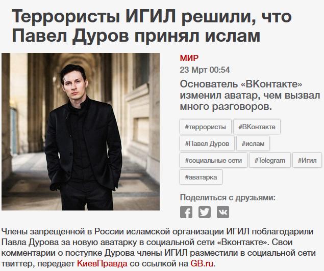 Павел Дуров и ислам