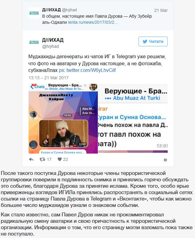 Павел Дуров и ислам3