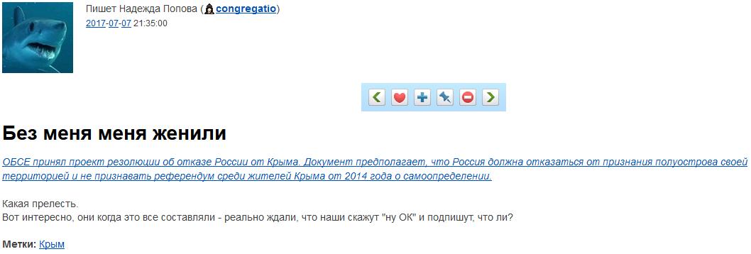Надя Попова про Крым