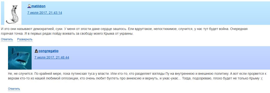 Надя Попова про Крым коммент