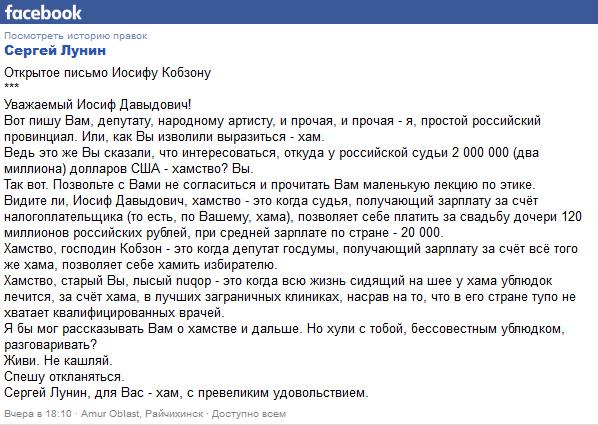 Сергей Лунин про Кобзона