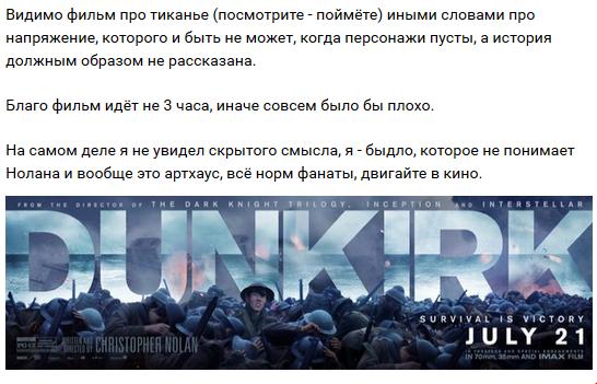 Ватники про Дюнкерк 2