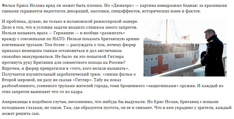 Ватники про Дюнкерк 5