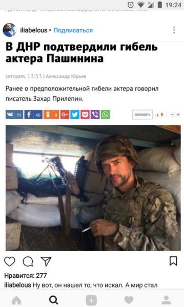 Актер Пашинин убит