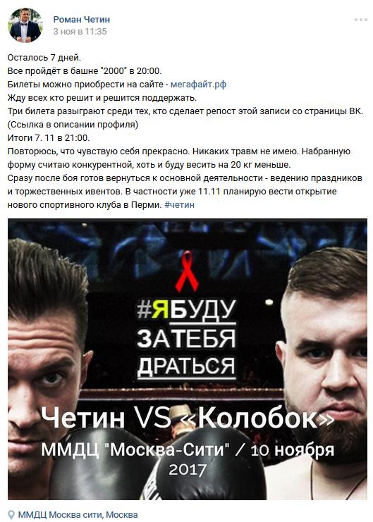 Роман Четин и Колобок Ярославкин