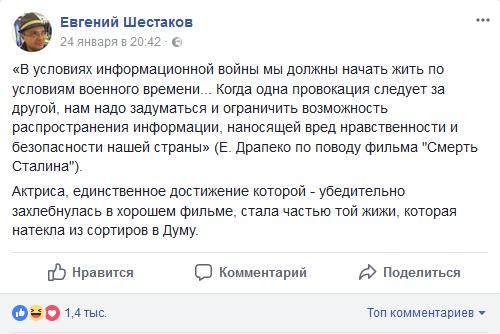 Шестаков о Сталине 2
