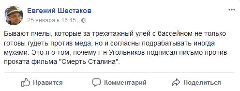 Шестаков о Сталине 3