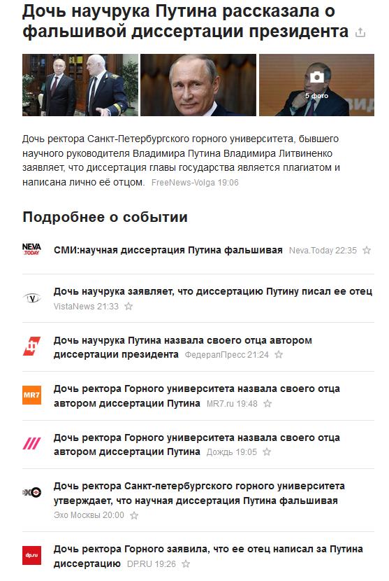 Диссертация Путина