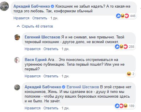 Бабченко - Шестаков