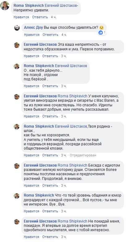 Шестаков - Бабченко