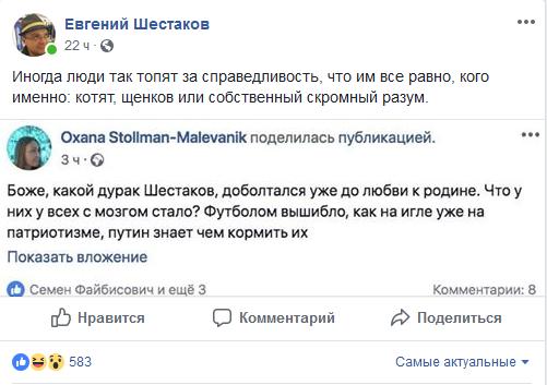 Шестаков - Муждабаев 1