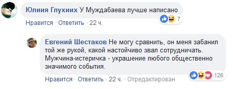 Шестаков - Муждабаев 2