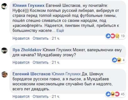 Шестаков - Муждабаев 3