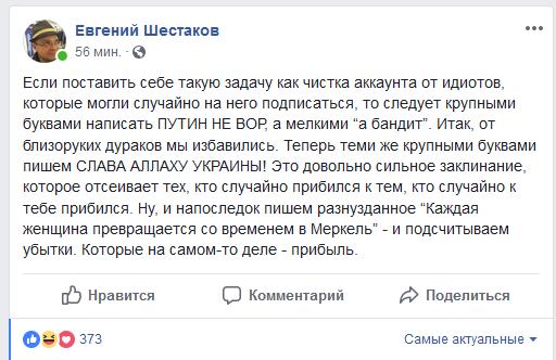 Шестаков - Муждабаев 4