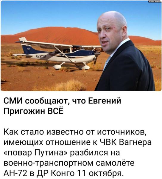 Евгений Пригожин разбился
