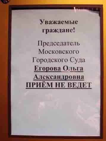 Егорова-приём граждан