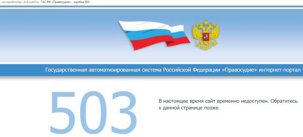 Новопокровск суд блокировка