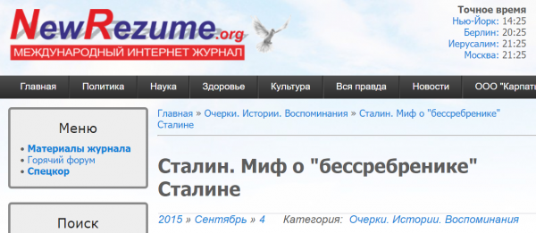 Ст.М. Мирович