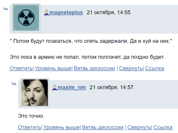 Магнето Максимка2