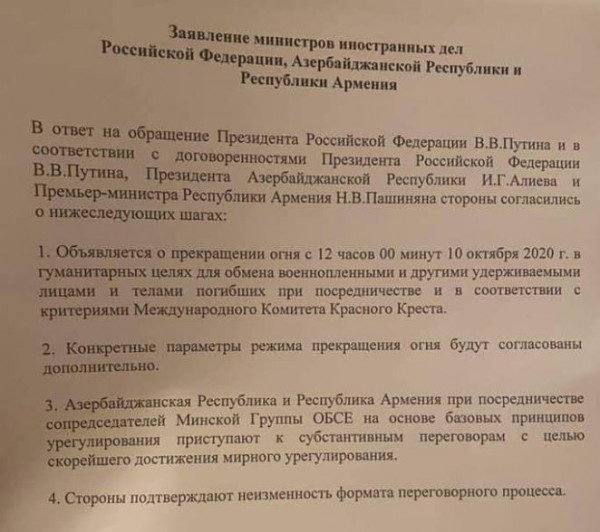 МИД Лавров Заявление
