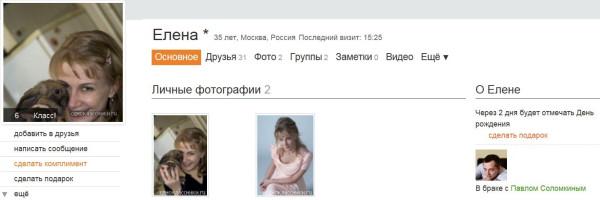 Ивахова Соломкин1