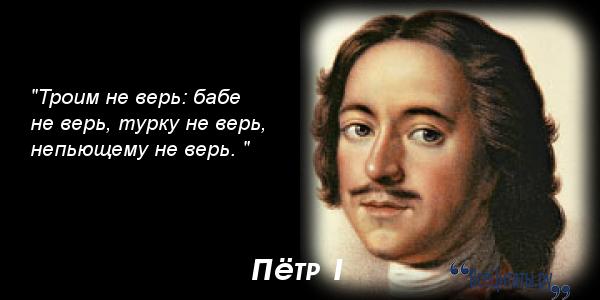 Пётр о турках
