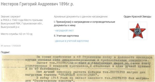 Нестеров Красная звезда+Георгий