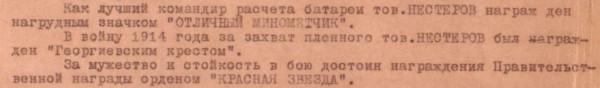 НЕСТЕРОВ