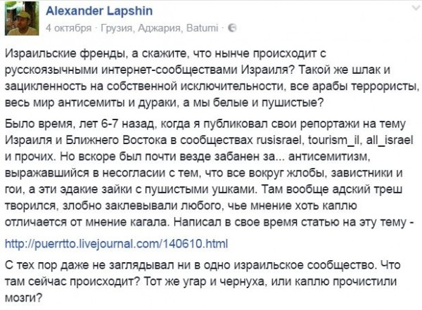 Л русскоязычный интернет в Израиле