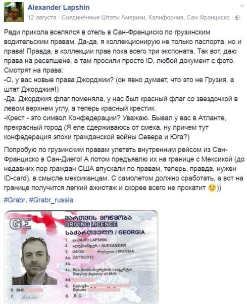 л грузинские права