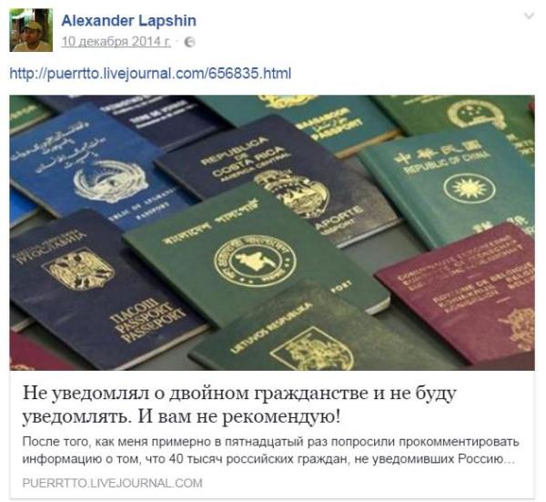 Л не уведомляйте о двойном гражданстве