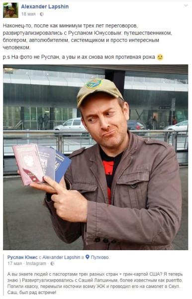 Л три паспорта фото