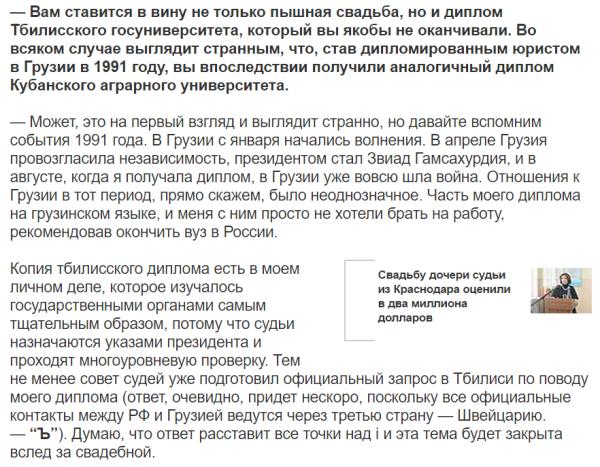 Хахалева Коммерсант интервью