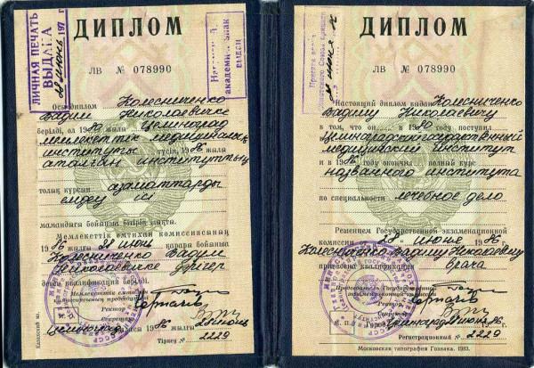 Диплом Казахстан
