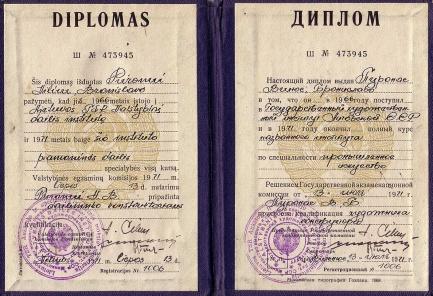 Диплом Литва
