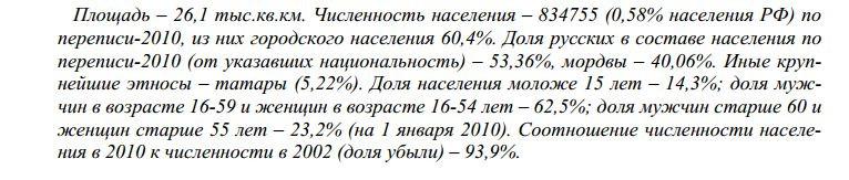 статистикаармян